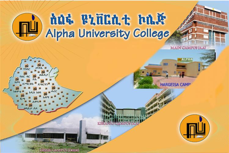 Alpha University College | Addis Ababa